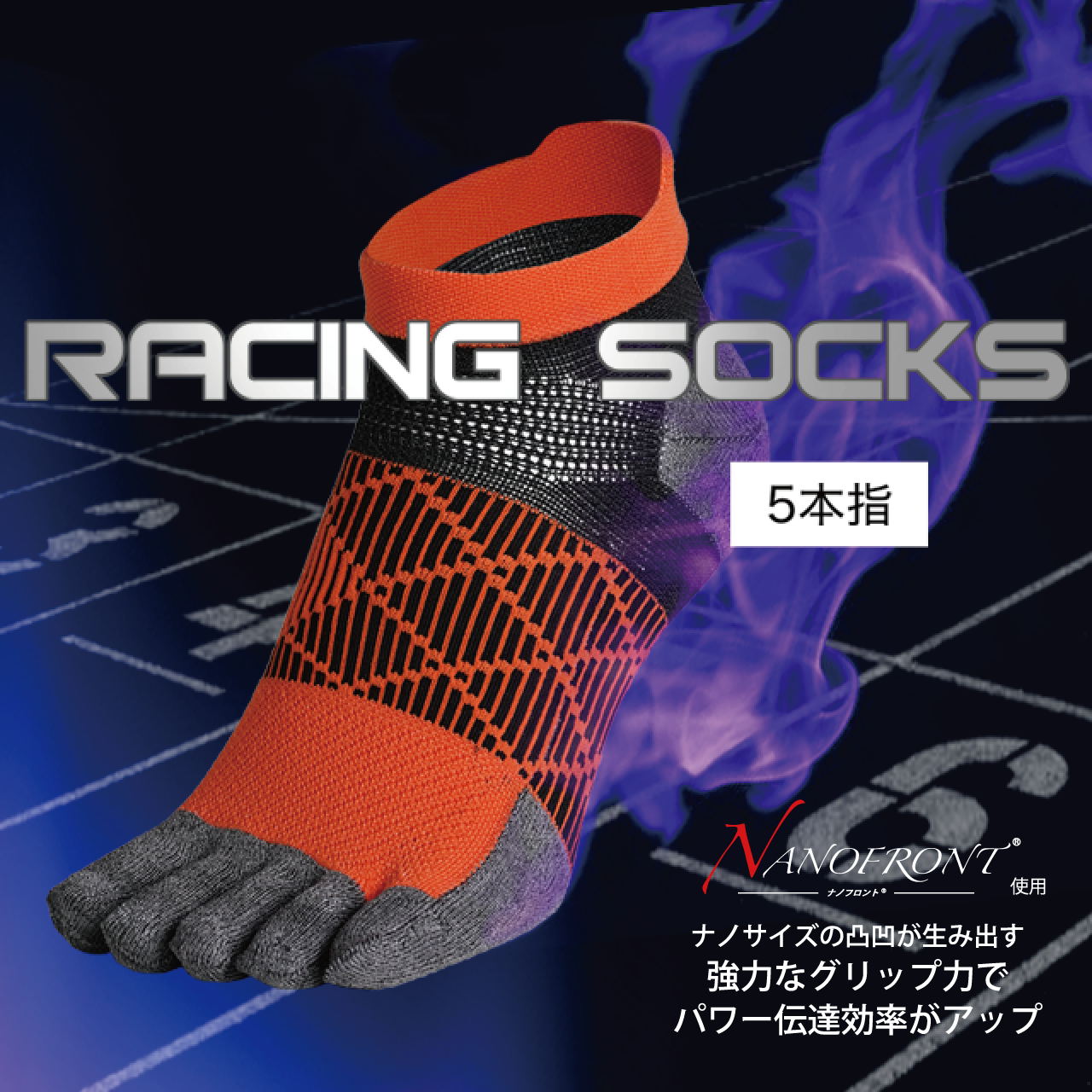kinetic insoles RACING MODEL